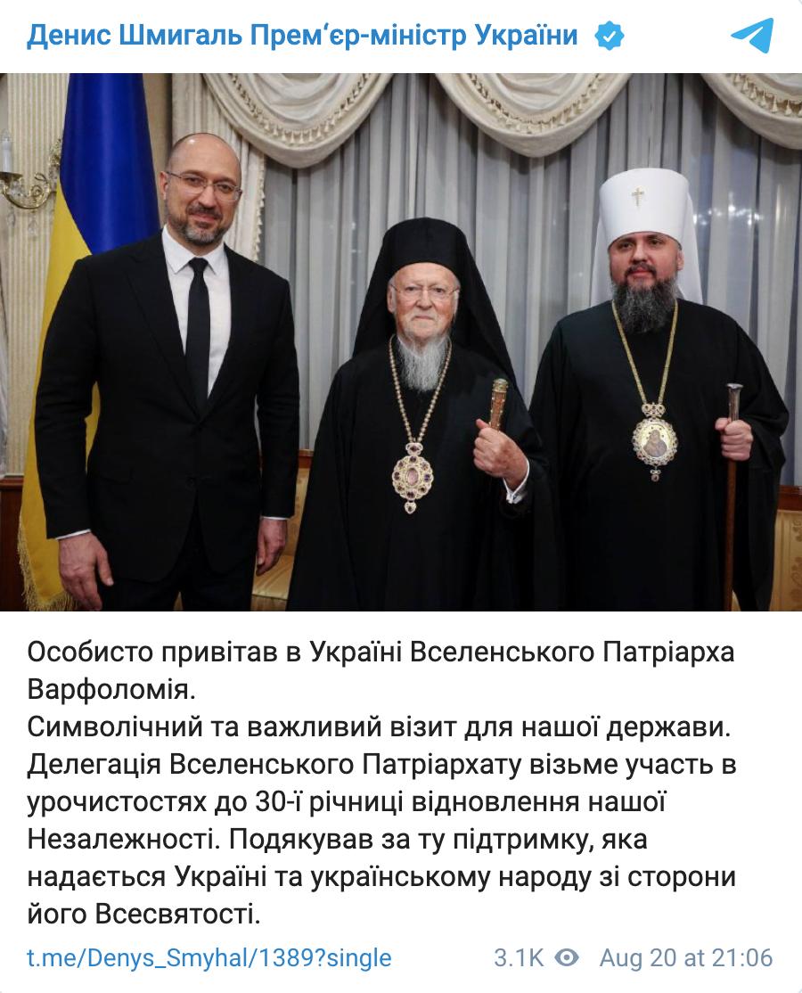 В Украину прибыл Вселенский патриарх Варфоломей: фото