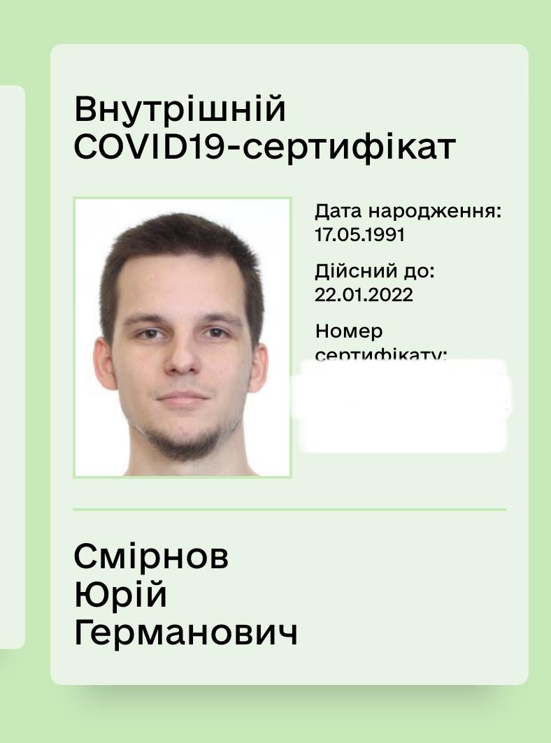 В приложении Дия появились COVID-сертификаты