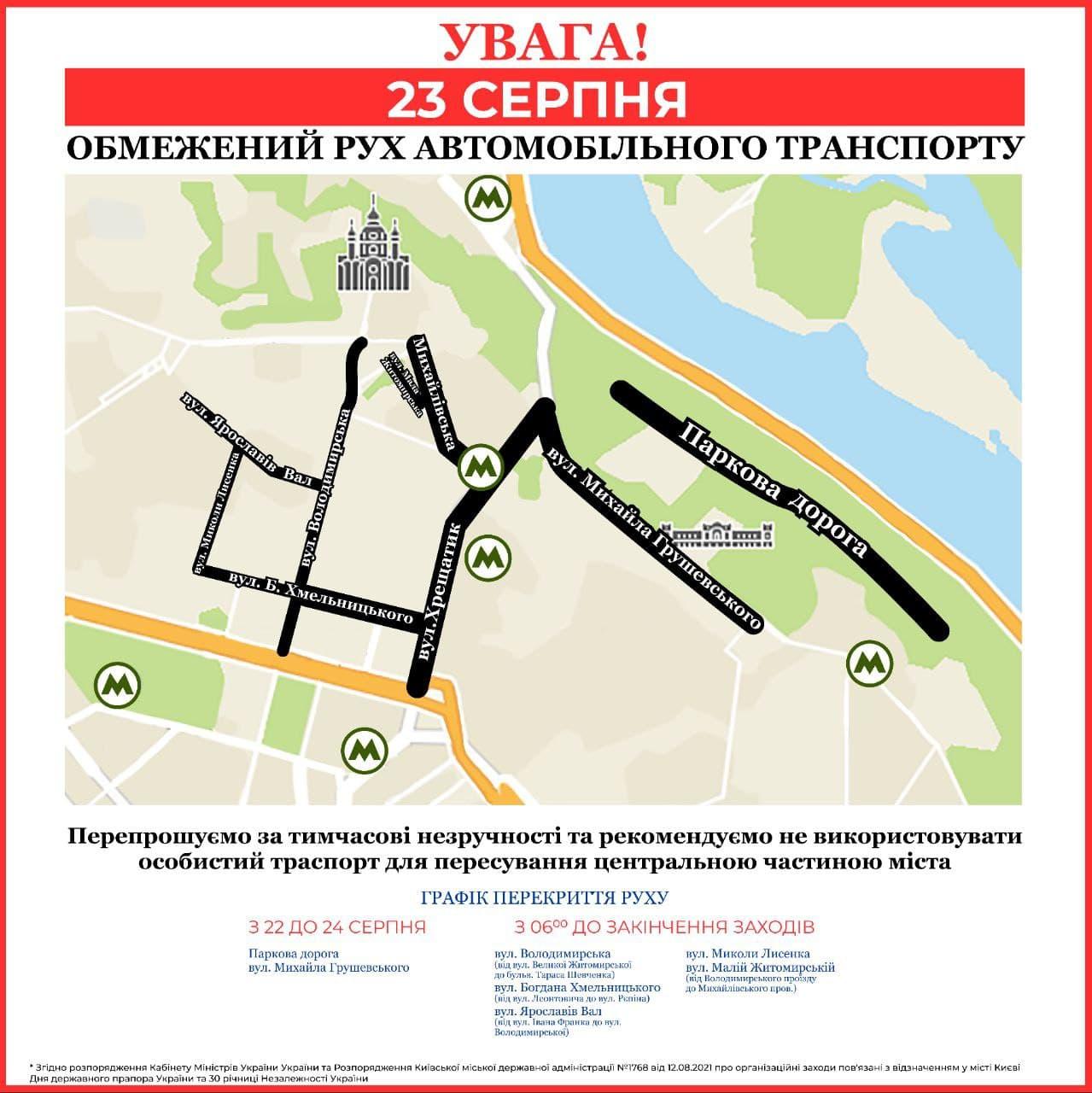 Завтра в Киеве запретят движение по некоторым улицам и перекроют станцию метро: карта