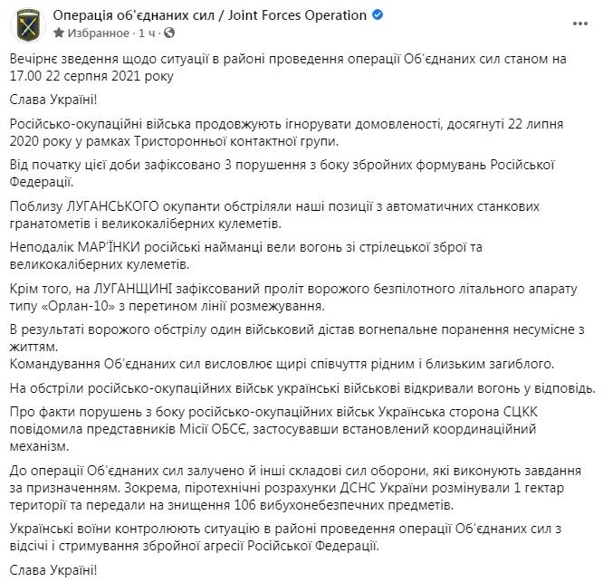 На Донбассе погиб украинский военнослужащий: он получил огнестрельное ранение