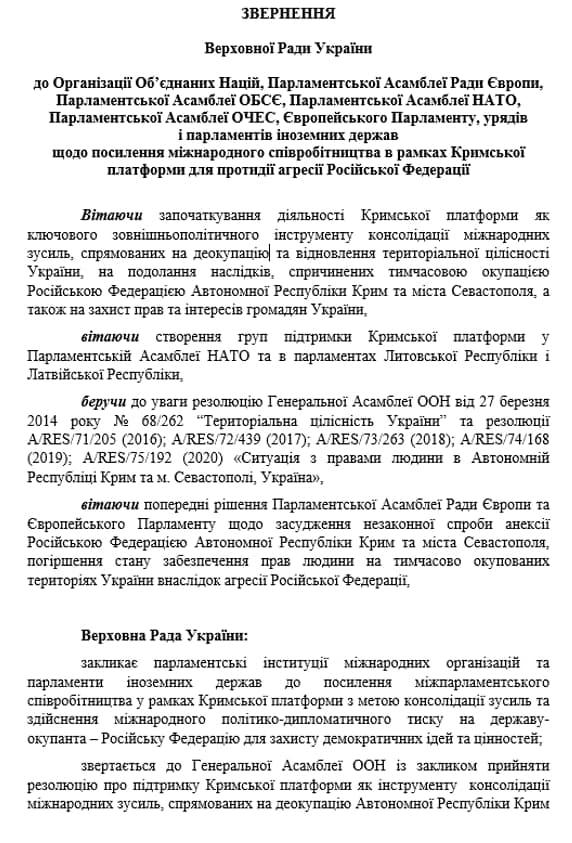 ВР проголосовала за обращение к ЕС, НАТО, ПАСЕ, ОБСЕ, ООН о Крыме 1