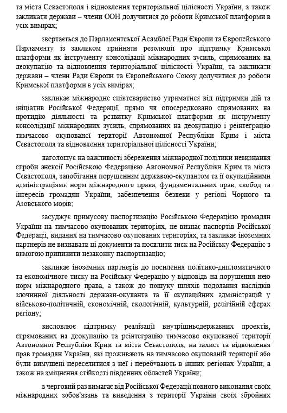 ВР проголосовала за обращение к ЕС, НАТО, ПАСЕ, ОБСЕ, ООН о Крыме 3