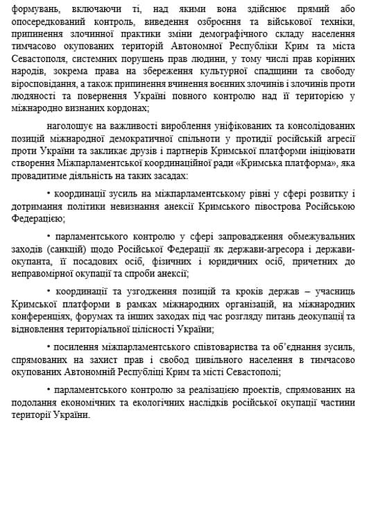 ВР проголосовала за обращение к ЕС, НАТО, ПАСЕ, ОБСЕ, ООН о Крыме 5