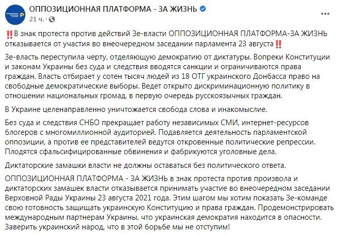 ВР проголосовала за обращение к ЕС, НАТО, ПАСЕ, ОБСЕ, ООН о Крыме 11