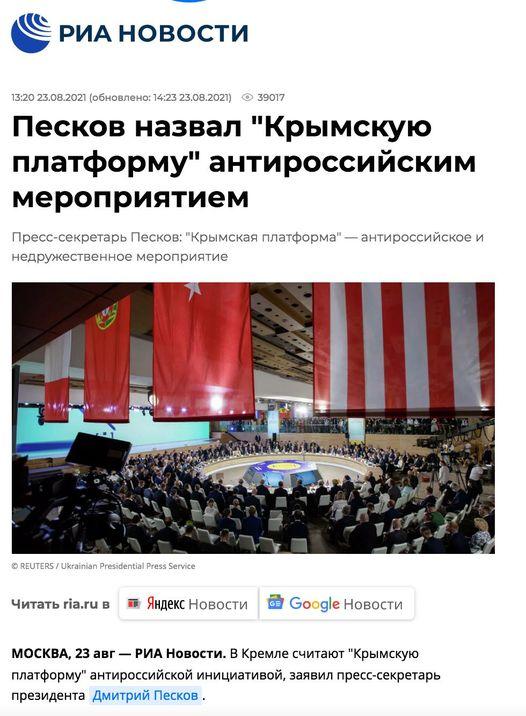 Кремль злится и нервничает. Значит, Крымская платформа – удачная идея. Жаль, с опозданием