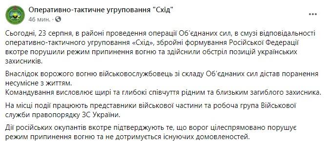 Боевики обстреляли позиции ВСУ на Донбассе: погиб украинский военнослужащий