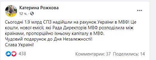 Подарок к 30-летию Независимости. Украина получила от МВФ $2,7 миллиарда