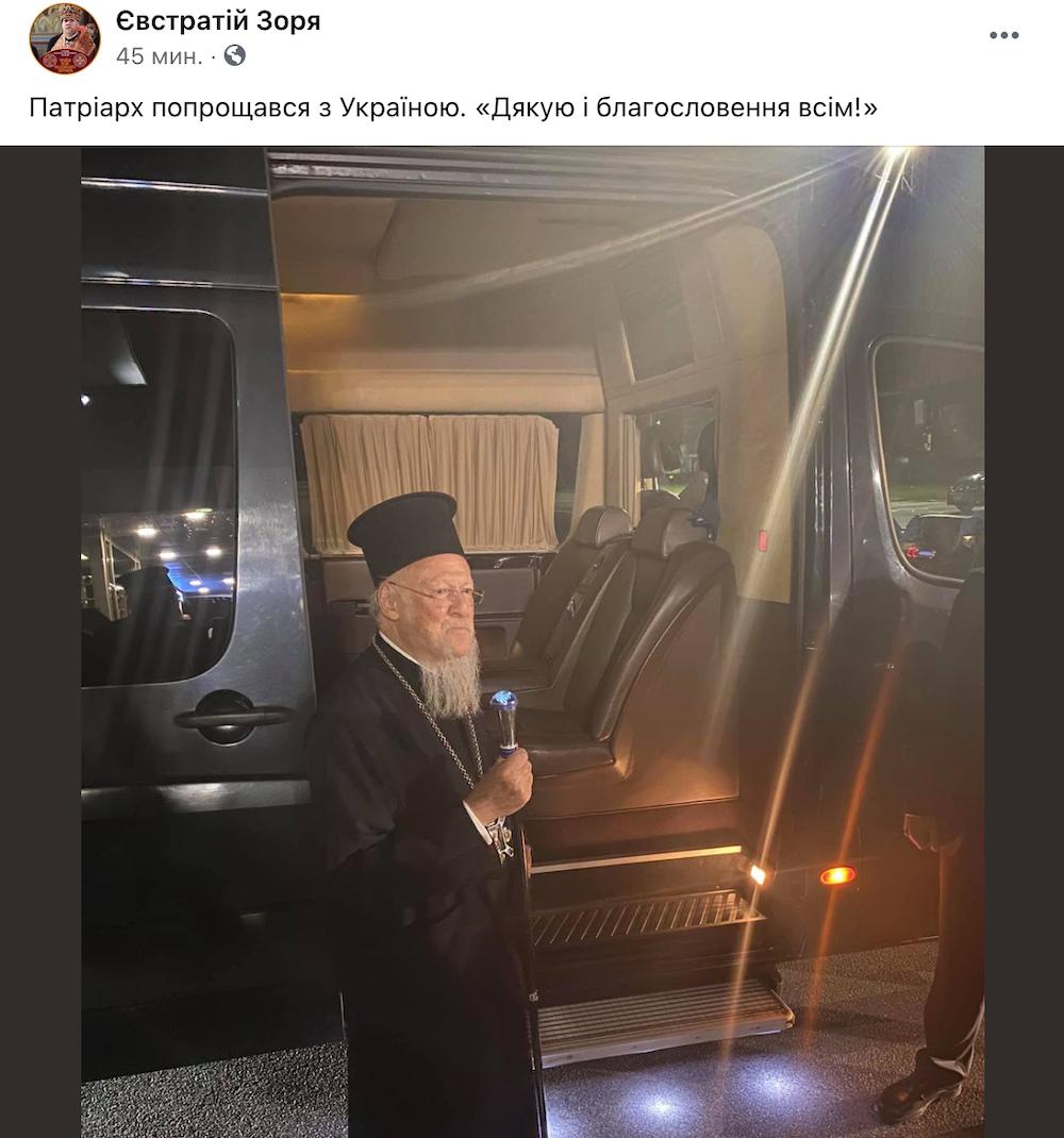 Варфоломей: Украинцы добились независимости. Хотели свою церковь – и тоже получили