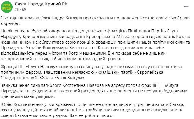 "Вилкул снова возглавил Кривой Рог. ""Слуга народа"" от должности отказался"