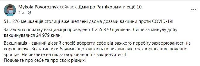 В Киеве двумя дозами вакцины от коронавируса привиты более полумиллиона человек