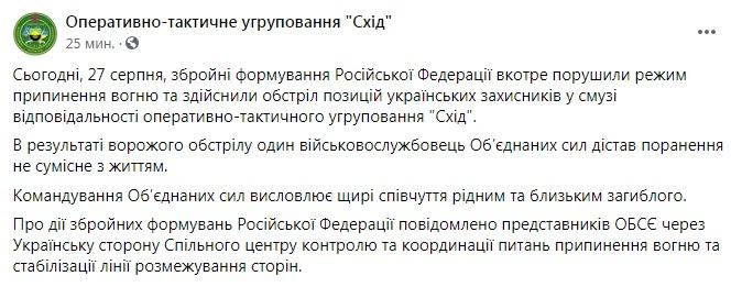 Боевики открыли огонь по позициям ВСУ: погиб украинский военнослужащий