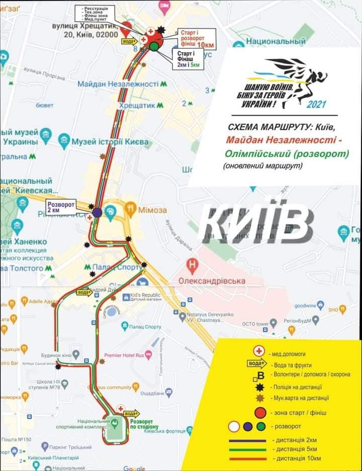В центре Киева ограничат движение: пройдет забег в честь погибших воинов – список улиц