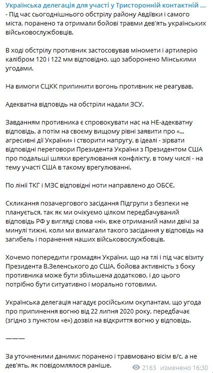 Обстрел Авдеевки: ранения и травмы получили восемь украинских военных – Украина в ТКГ