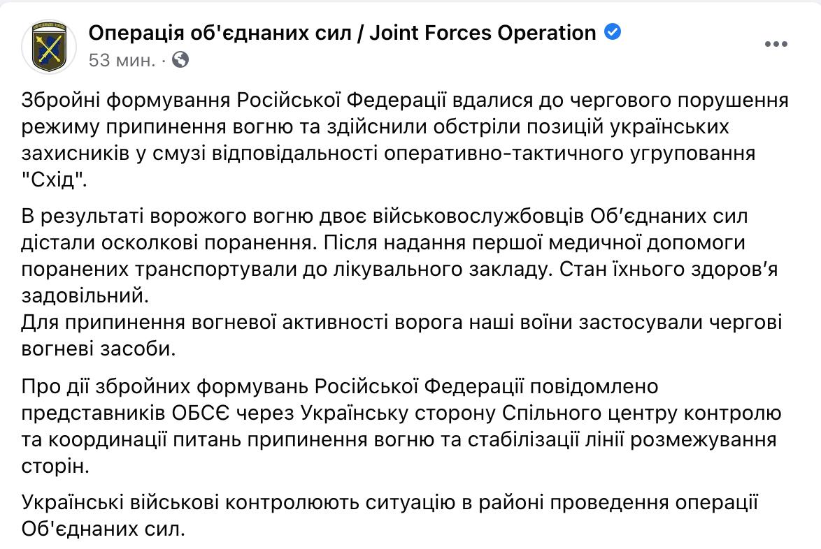 На Донбассе ранены еще двое украинских военных