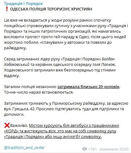 В Одессе произошли стычки между противниками ЛГБТ и полицией: 51 человек задержан – видео