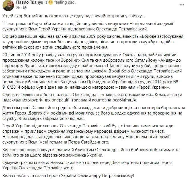 Умер Герой Украины – подполковник Александр Петраковский. За его жизнь боролись семь лет