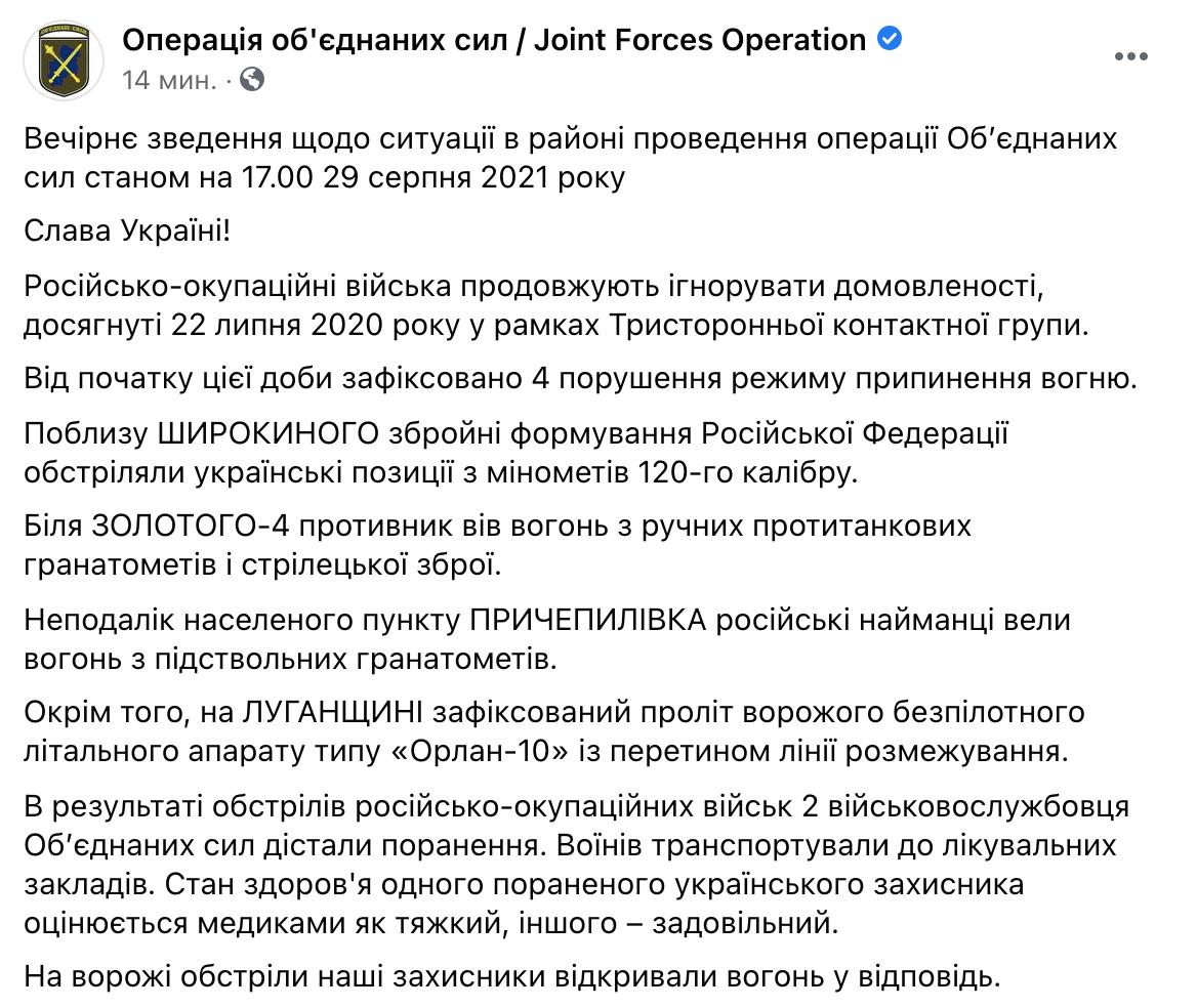 На Донбассе вследствие обстрела ранены двое военных, один из них — в тяжелом состоянии