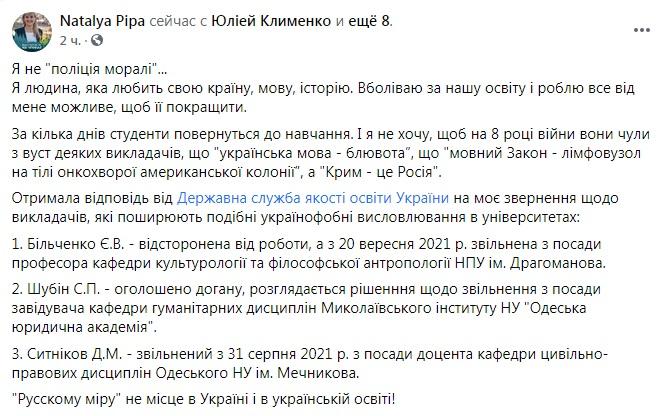За антиукраинскую позицию. Двух преподавателей вузов уволили, еще один – под угрозой