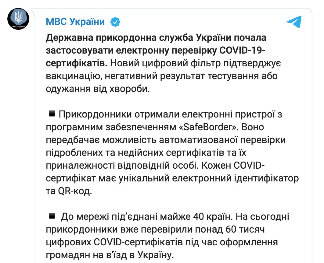 Пограничники начали электронно проверять COVID-сертификаты на подлинность