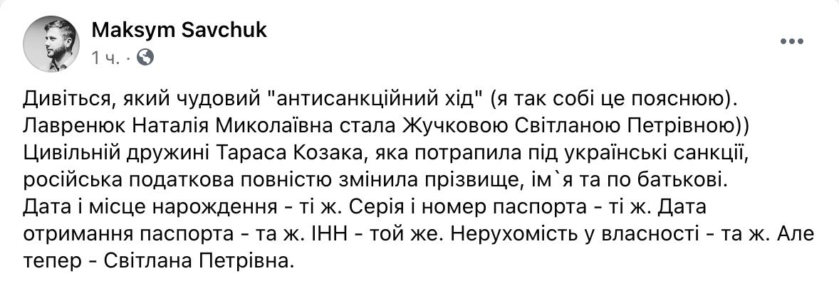 Подсанкционная гражданская жена депутата ОПЗЖ Козака сменила фамилию в РФ – журналист