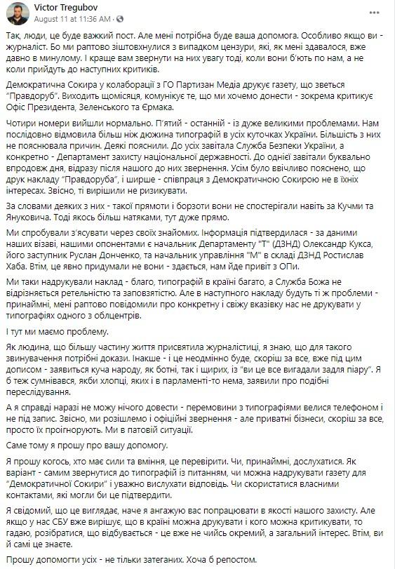 Демсокира заявила о давлении СБУ на типографии из-за ее газеты. В спецслужбе отрицают