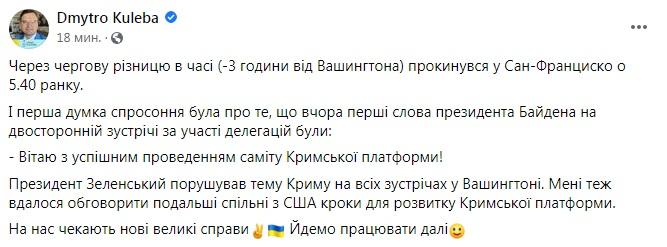 """""""Ждут большие дела"""". Первые слова Байдена на встрече были о Крымской платформе – Кулеба"""