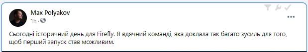 Скрин поста Полякова