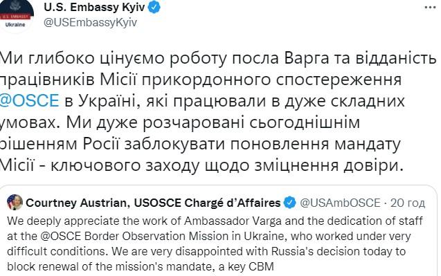 """США """"очень разочарованы"""" решением России не продлевать мандат ОБСЕ на границе с Украиной"""