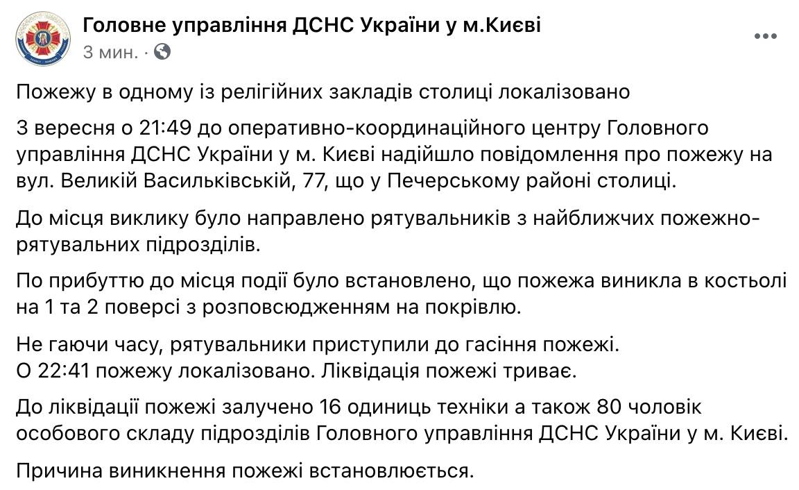 В Киеве горел костел святого Николая: видео