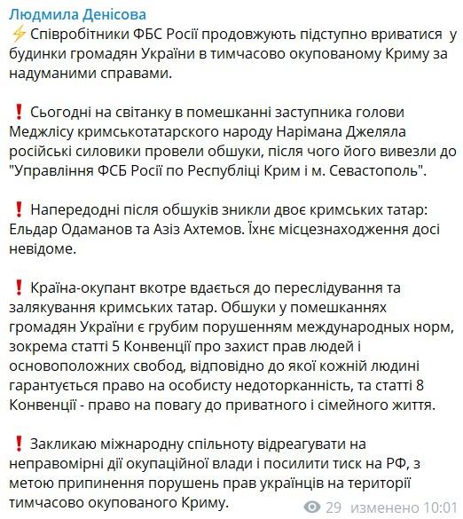 Крым. Российские оккупанты схватили замглавы Меджлиса Наримана Джелялова