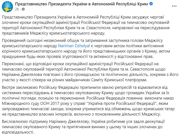 У Зеленского убеждены: оккупанты схватили замглавы Меджлиса и за Крымскую платформу
