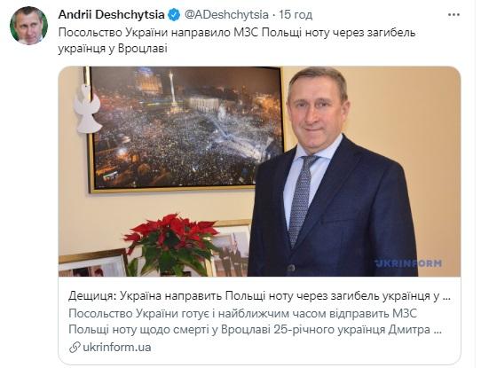 Гибель украинца во Вроцлаве после задержания полицией: Украина направила ноту Польше
