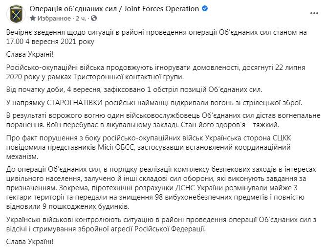 Война на Донбассе. Боевики ранили украинского военнослужащего, он в тяжелом состоянии