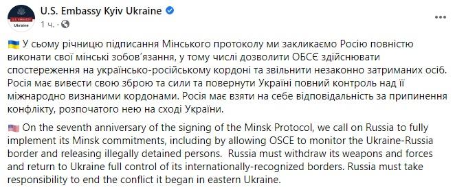 В седьмую годовщину минского протокола США призвали РФ выполнить взятые обязательства