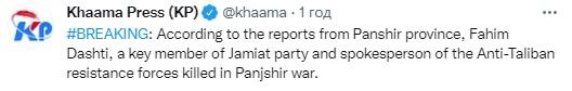 Афганистан. Талибы убили в Панджшере пресс-секретаря сил сопротивления