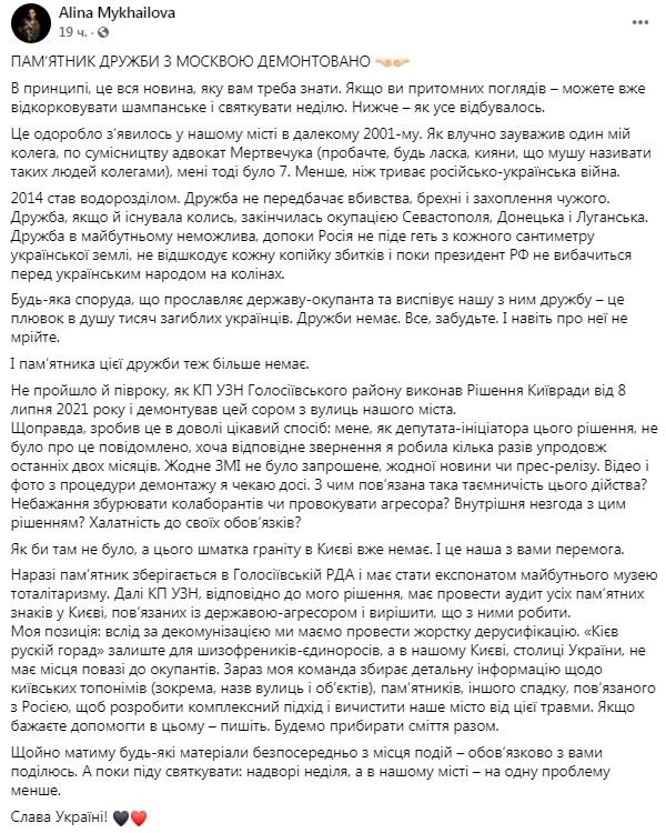 Отправится в музей тоталитаризма. В Киеве демонтировали памятник дружбе Москва–Киев
