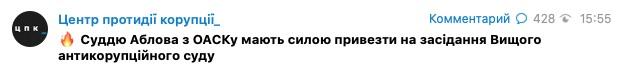 Замглавы ОАСК не пришел на заседание ВАКС. Суд постановил привести его принудительно