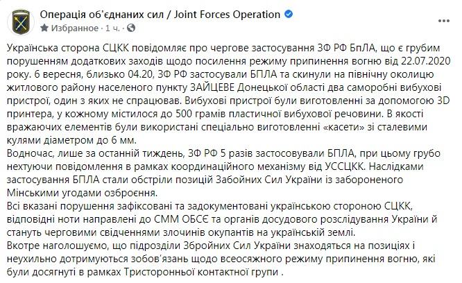 Боевики сбросили на пригород Горловки напечатанные на 3D-принтере бомбы с пластитом: фото
