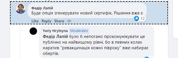 Выше – ответ чиновника о сертификате