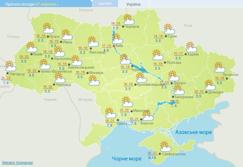 В большинстве областей Украины ожидаются заморозки: прогноз погоды и карта