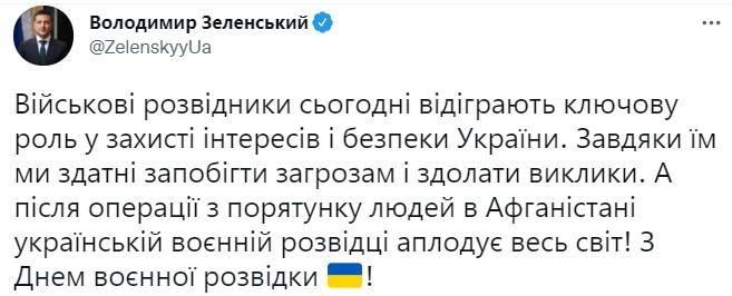 Украинской военной разведке аплодирует весь мир после операции в Афганистане – Зеленский