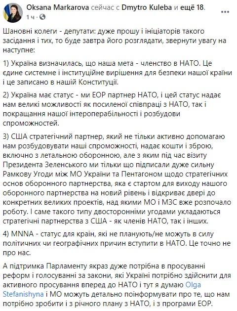 Посол в США раскритиковала инициативу нардепов просить США о статусе союзника вне НАТО