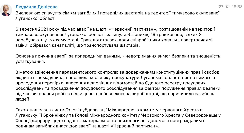 Авария в шахте на оккупированном Донбассе: девять погибших, 19 травмированных – Денисова