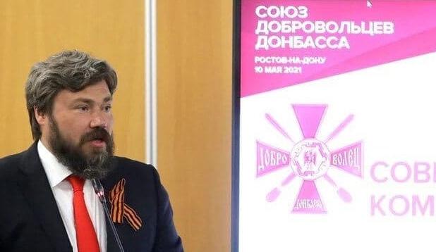Малофеев и поддержка оккупации Донбасса