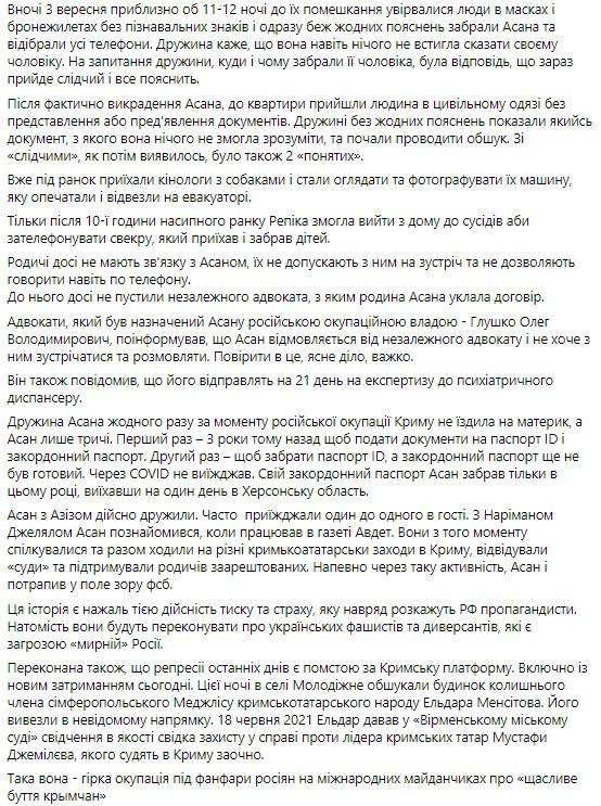 Среди схваченных оккупантами крымских татар – родственник зама Кулебы
