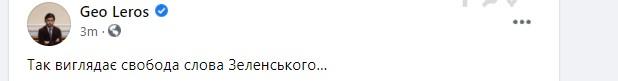 Тищенко и Лерос потолкались в Раде: фото, видео стычки