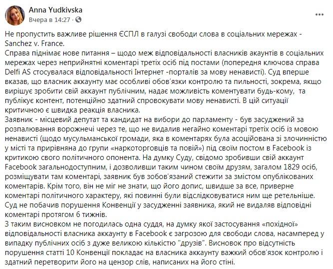 ЕСПЧ: владелец Facebook-страницы несет ответственность за чужие комментарии под постами