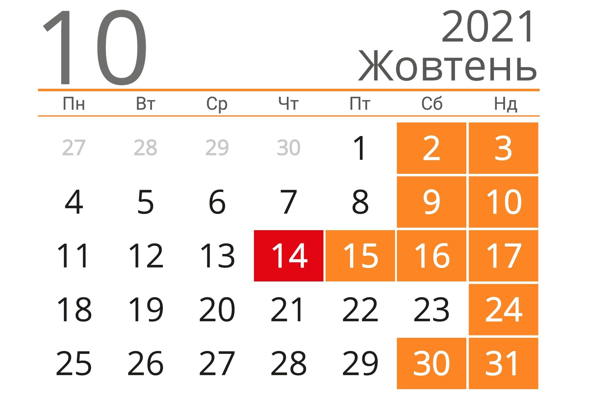 Натисніть, щоб скачати та роздрукувати (календар – kalendari.co.ua)