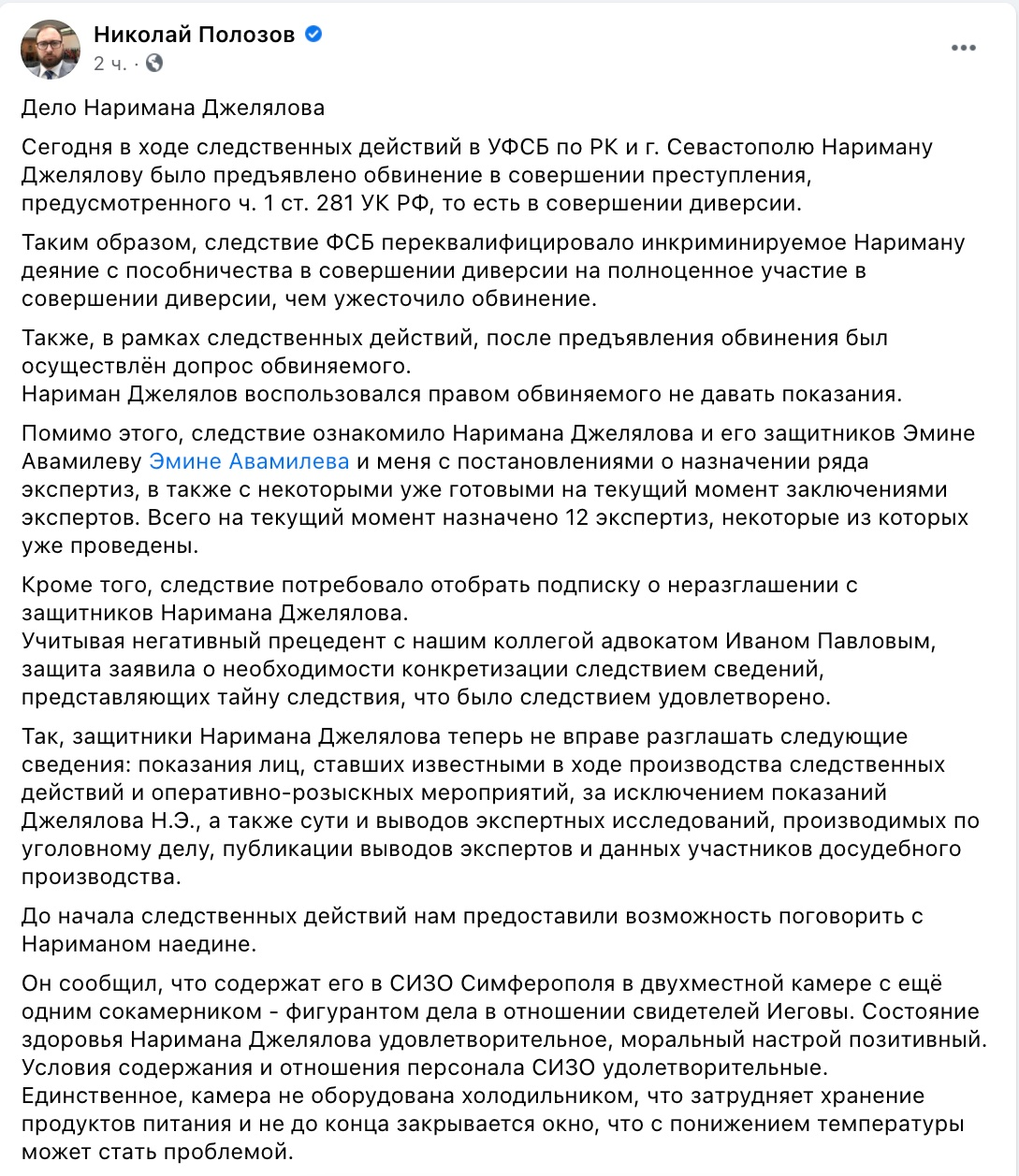 """Оккупанты """"ужесточили обвинение"""" захваченному замглаве Меджлиса – адвокат"""