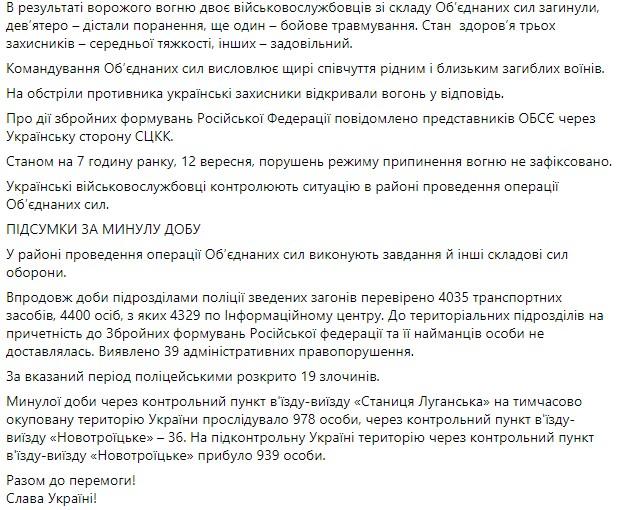 Донбасс. Вчера в результате обстрелов погибли двое украинских военных, девять ранены
